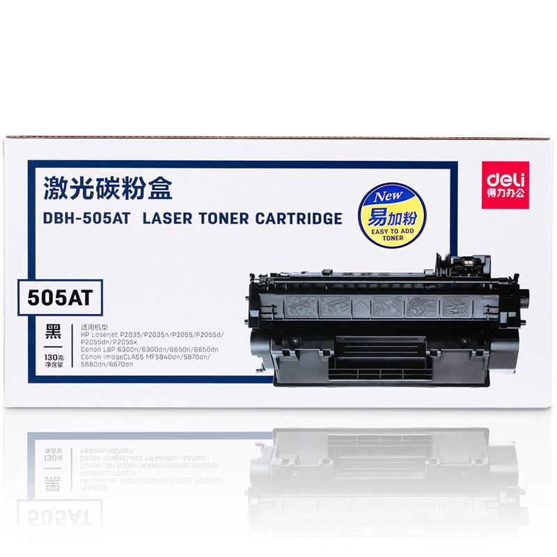 得力 DBH-505AT 激光碳粉盒(黑色) (单位:只)