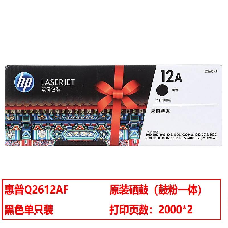 惠普(HP)12A(Q2612AF)原装硒鼓 双包装 黑色(套)(适用于惠普 1010/1012/1015/1020plus/3050/1018/M1005/M1319f)